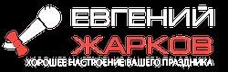 Евгений Жарков - ведущий на свадьбу Киев. Тамада на корпоратив, выпускной, день рождения