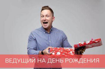 ведучий на день народження Київ