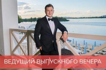 ведущий выпускного вечера киев